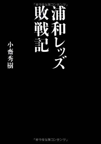 浦和レッズ 敗戦記の詳細を見る