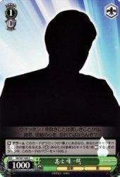高木順一朗 【C】 IM-S07-042-C ≪ヴァイスシュヴァルツ≫[THE IDOLM@STER]
