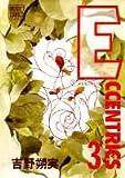 Eccentrics 3 (ぶーけコミックスワイド版)