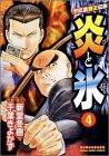 炎と氷 4 (マンサンコミックス)