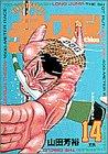 デカスロン 14 デカ・バトルロイヤル (ヤングサンデーコミックス)