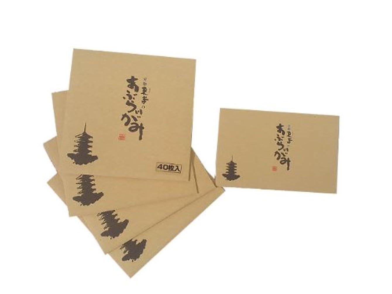 散歩データベース計り知れない京都東寺のあぶらとりがみセット T-500×4冊セット(25枚入1冊サービス) S-2000