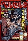 ベルセルク 1 狂戦士ガッツ使徒狩り!篇 (マイベストリミックス)