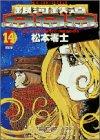 銀河鉄道999 (14) (ビッグコミックスゴールド)