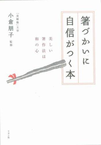 箸づかいに自信がつく本—美しい箸作法は和の心