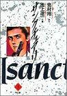 サンクチュアリ (1) (ビッグコミックス)の詳細を見る