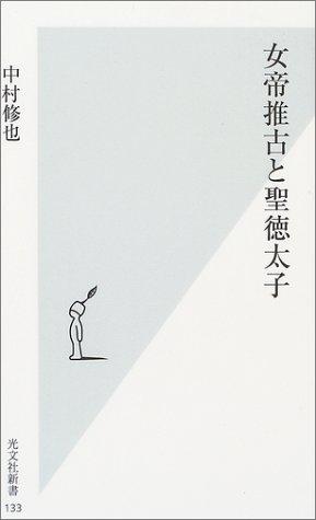 女帝推古と聖徳太子 (光文社新書)