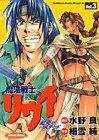 魔法戦士リウイ―紅炎のバスタード (3) (角川コミックスドラゴンJr.)