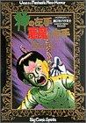 神の左手悪魔の右手 1 (ビッグコミックス)の詳細を見る