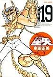 聖闘士星矢完全版 19 (ジャンプコミックス)