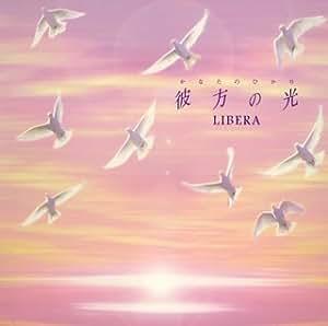 彼方の光~Welcome to Libera's World~