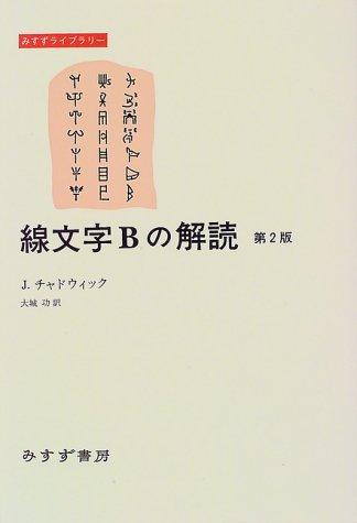 線文字Bの解読 (みすずライブラリー)の詳細を見る