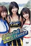 Colorful Race Queen [DVD]