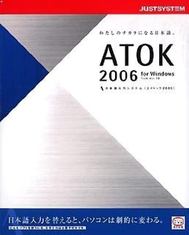 広範囲最悪契約ATOK 2006 for Windows CD-ROM