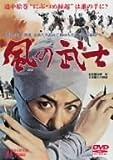 風の武士[DVD]