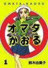 オマタかおる / 鈴木 由美子 のシリーズ情報を見る