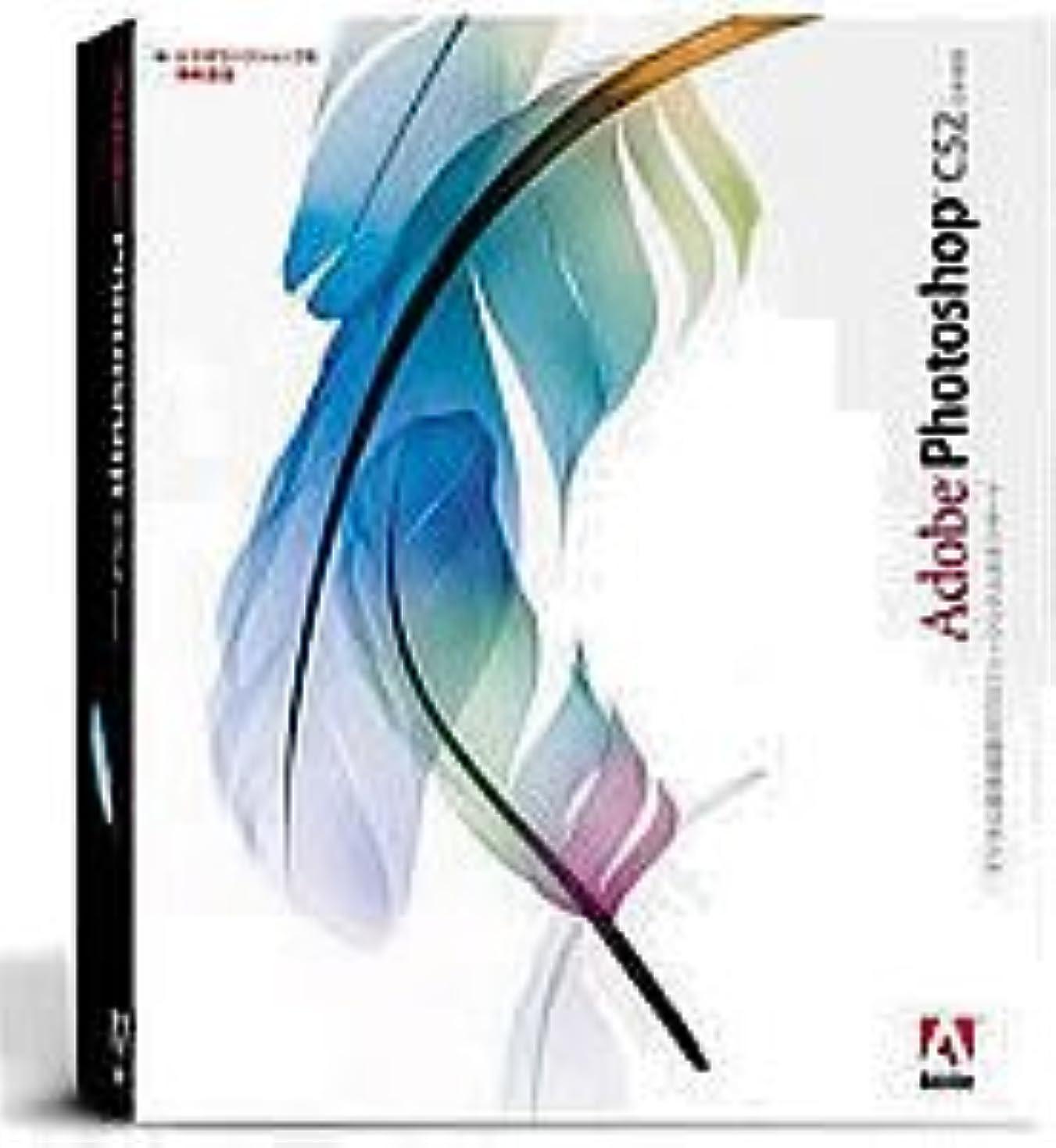 フィルタパレード心理学Adobe Photoshop CS2 日本語版 Windows版 (旧製品)