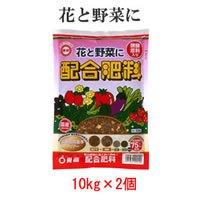 東商 配合肥料 10kg×2個