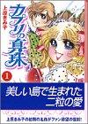 カプリの真珠 / 上原 きみ子 のシリーズ情報を見る