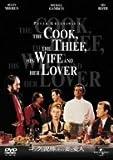 コックと泥棒,その妻と愛人[DVD]