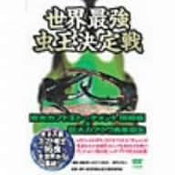 世界最強虫王決定戦 ‾巨大カブト王トーナメント 飛翔編 + 巨大カブクワ勇者誕生‾ [DVD]