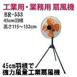 工場扇風機 【ブレイン(BRAIN) 倉庫・工場 工業用扇風機 45cm BR-553 】 工場扇