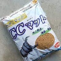 【KBファーム製】【防ダニマット】CC マット 2.5L
