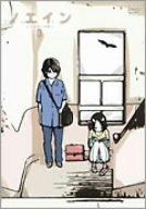 ノエイン ~もうひとりの君へ~ 第3巻 [DVD]の詳細を見る