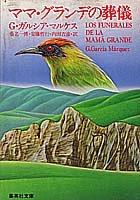 ママ・グランデの葬儀 (集英社文庫 40-A)の詳細を見る