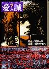 愛と誠(7) (講談社漫画文庫)