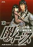 闇のイージス 2 (ヤングサンデーコミックス)
