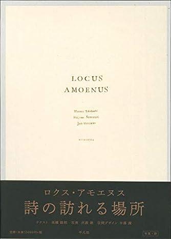 ロクス・アモエヌス