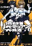 渋谷ガーディアンガールズ 3 (サンデーGXコミックス)