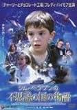 ジム・ヘンソンの不思議の国の物語 [DVD]