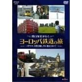 関口知宏が行くヨーロッパ鉄道の旅 イギリス 自然と優しさに迎えられて [DVD]