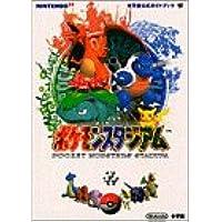 ポケモンスタジアム―Nintendo 64 任天堂公式ガイドブック (ワンダーライフスペシャル 任天堂公式ガイドブック)