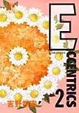 Eccentrics 2 (ぶーけコミックスワイド版)