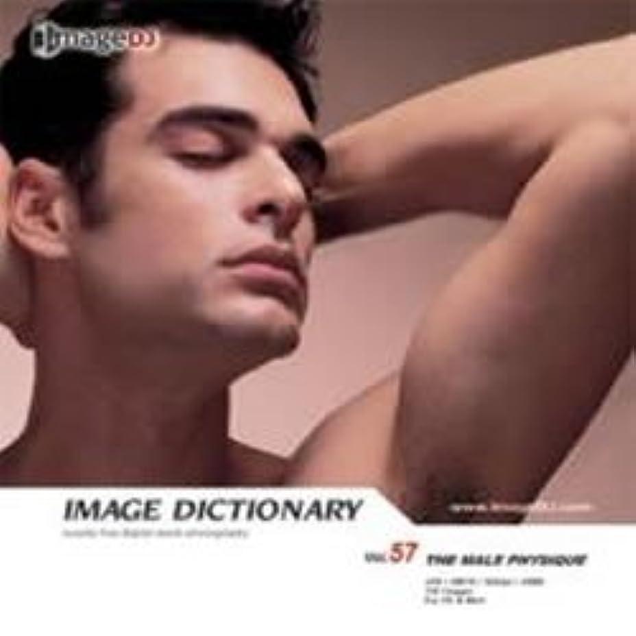 説明的前兆宣伝イメージ ディクショナリー Vol.57 男性の上半身