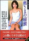 奥さまの秘蜜 (竹書房ラブロマン文庫)