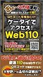 ケータイでアクセス!Web110―QRコードを撮るだけ! (Sengen books)
