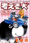 考える犬 10 Takaramono (モーニングKC)