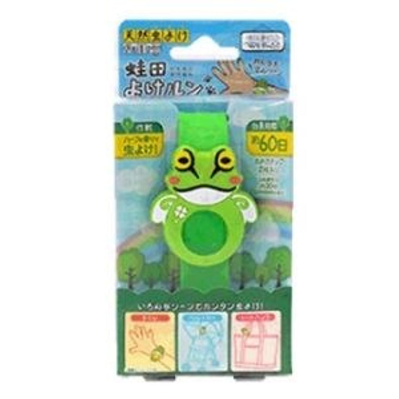 蛙田よけルン