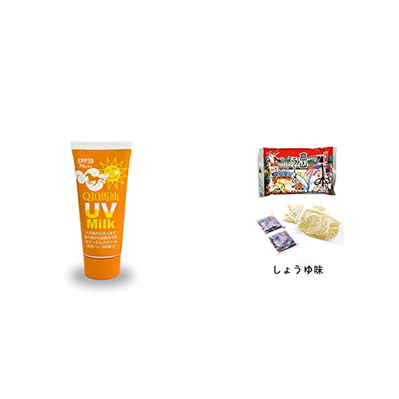 火生き物霜[2点セット] 炭黒泉 Q10馬油 UVサンミルク[天然ハーブ](40g)?飛騨高山ラーメン[生麺?スープ付 (しょうゆ味)]