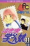 泣き虫学らん娘 11 (フラワーコミックス)