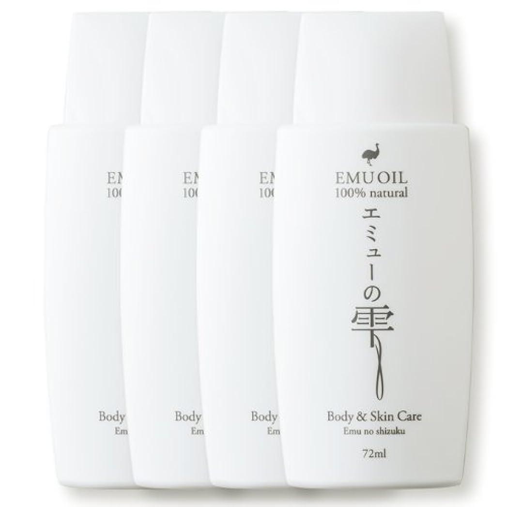 集める性別写真エミューの雫 72ml 【無添加100%、高品質エミューオイル(エミュー油)】 (4本セット)