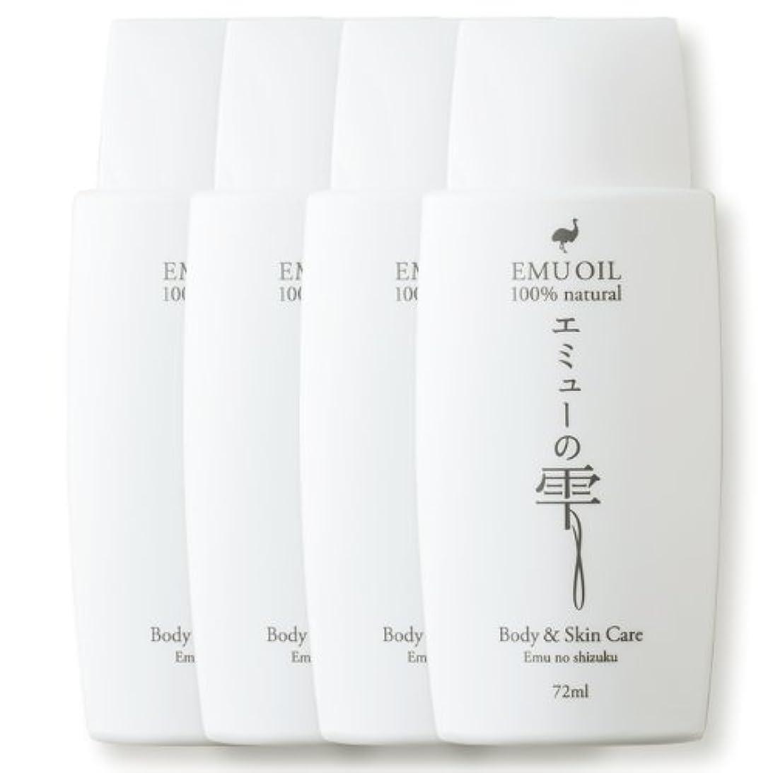 シルエット抑制する初期エミューの雫 72ml 【無添加100%、高品質エミューオイル(エミュー油)】 (4本セット)