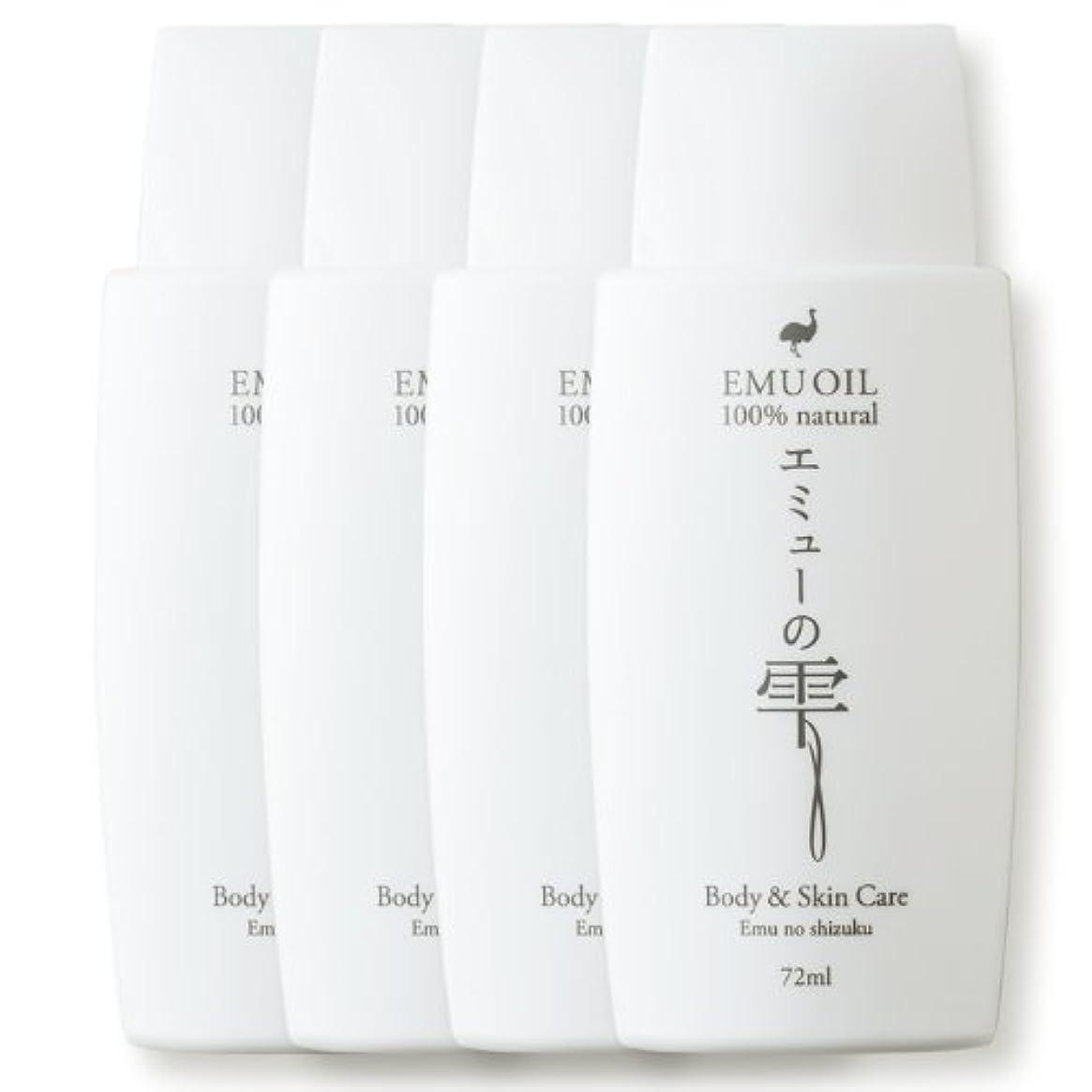 桁交換可能著名なエミューの雫 72ml 【無添加100%、高品質エミューオイル(エミュー油)】 (4本セット)