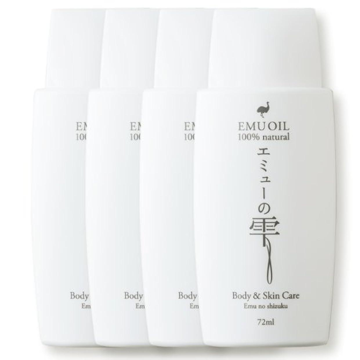 エミューの雫 72ml 【無添加100%、高品質エミューオイル(エミュー油)】 (4本セット)