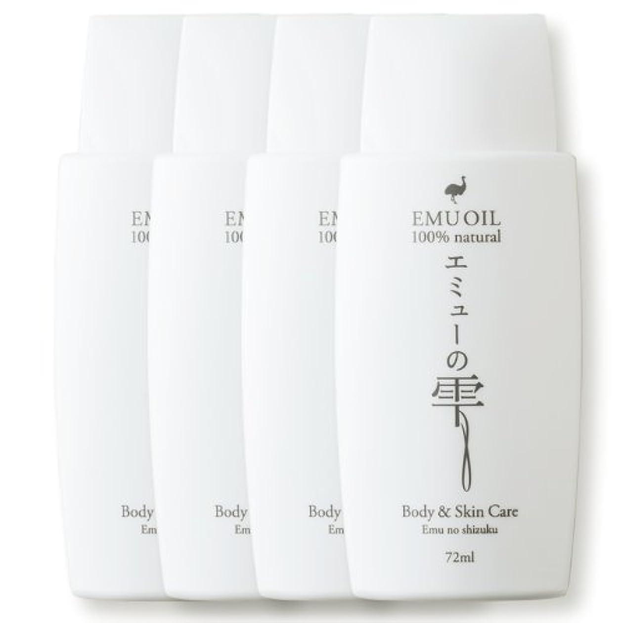 奴隷安価なめまいエミューの雫 72ml 【無添加100%、高品質エミューオイル(エミュー油)】 (4本セット)