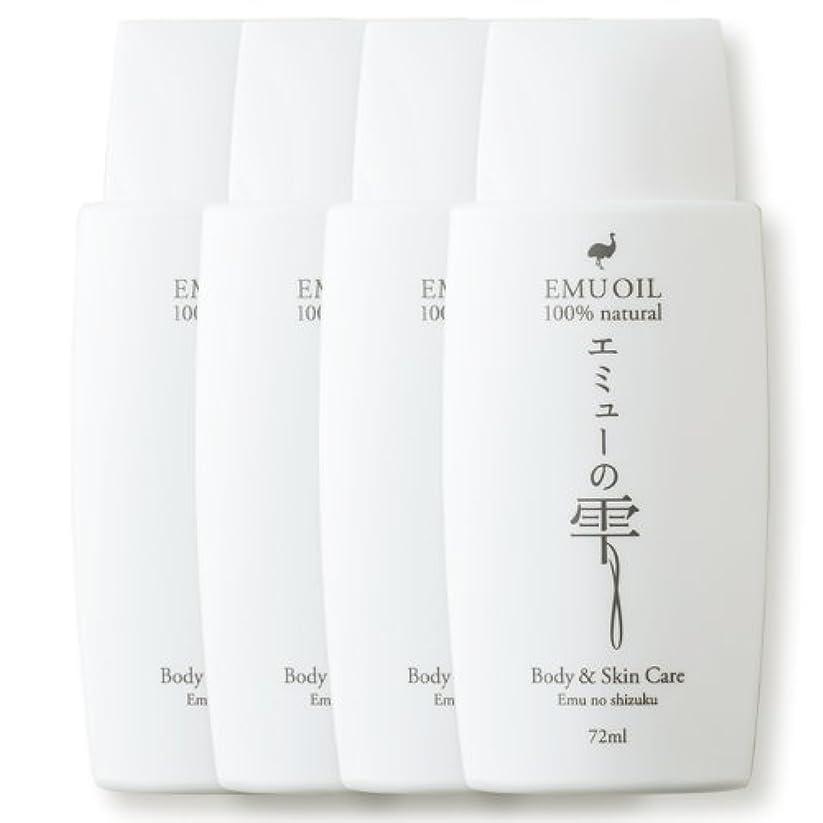 合併症韓国語センブランスエミューの雫 72ml 【無添加100%、高品質エミューオイル(エミュー油)】 (4本セット)